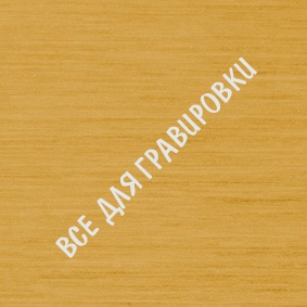 Металл для сублимации 3501-Metal Sheet-.5 gold grained 30*60