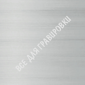 Металл для сублимации Alum Brushed Silver 207 30*60 уценка